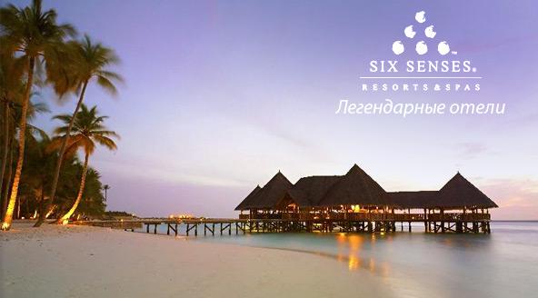 Легендарные отели Six Senses